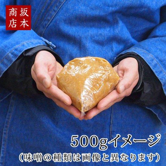 11月のブレンド味噌 500g(数量限定/合わせ味噌/粒味噌)
