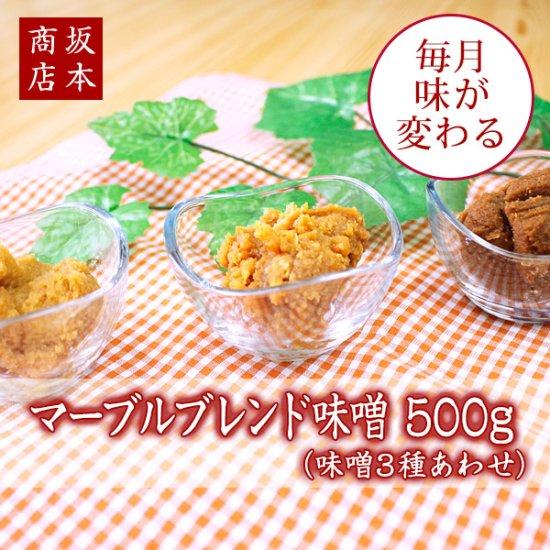 9月のマーブルブレンド味噌 500g