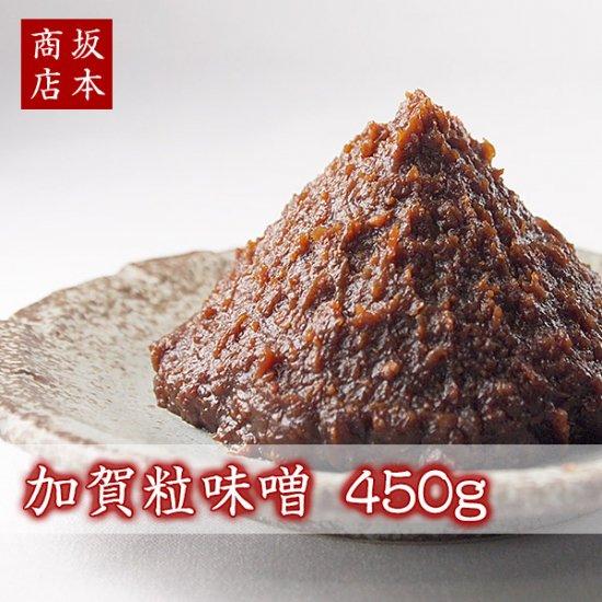 加賀粒味噌 450g(数量限定/天然醸造味噌)