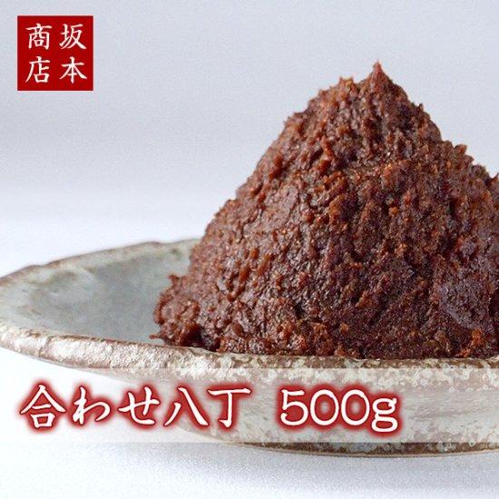 合わせ八丁 450g(数量限定/合わせ味噌/赤だし)