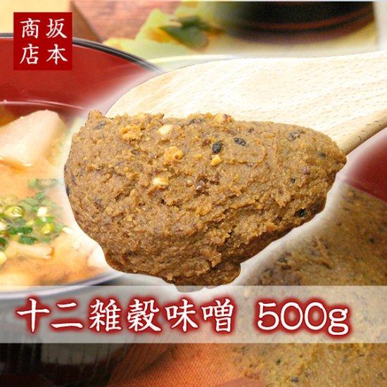 十二雑穀味噌 450g(数量限定/赤味噌/雑穀味噌/粒味噌)