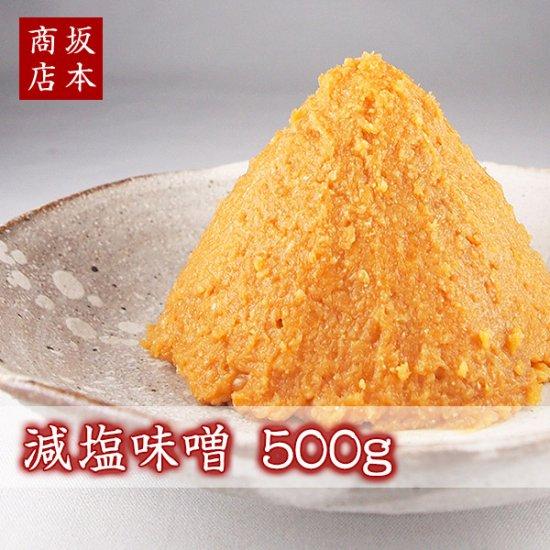 減塩味噌 500g(数量限定/赤味噌/粒味噌/塩分控えめ)