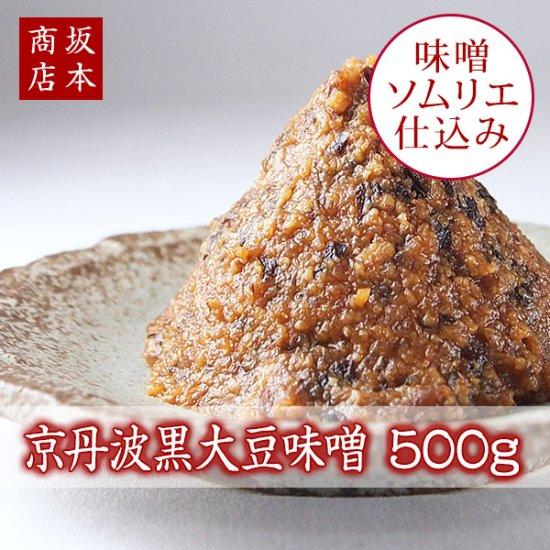 京丹波黒大豆味噌(きょうたんば くろだいずみそ) 500g(数量限定/赤味噌/米味噌/粒味噌/限定仕込み味噌)