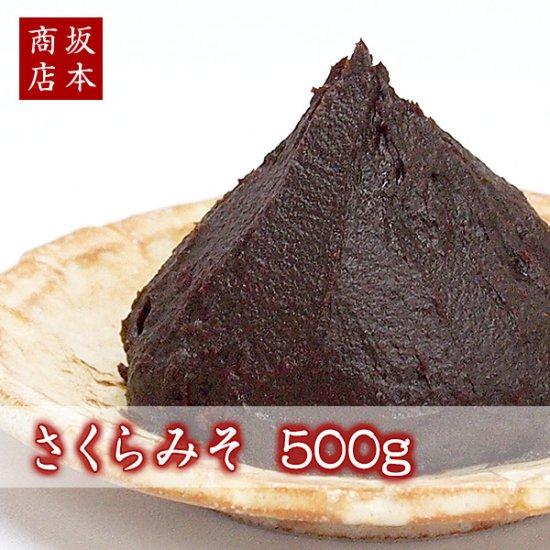 さくらみそ 390g (数量限定/赤味噌/粒味噌/赤だし味噌)