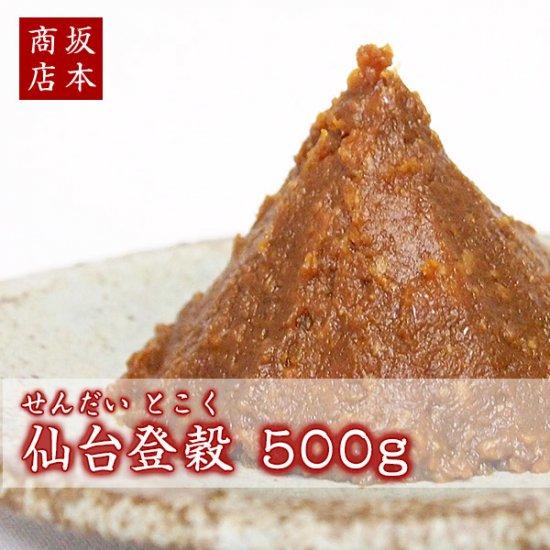 仙台登穀(せんだいとこく) 450g (数量限定/赤味噌/粒味噌/米麹味噌)