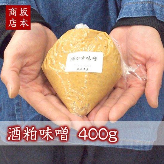 酒粕味噌(八海山) 400g(数量限定/赤味噌/米味噌/粒味噌/限定仕込み味噌)