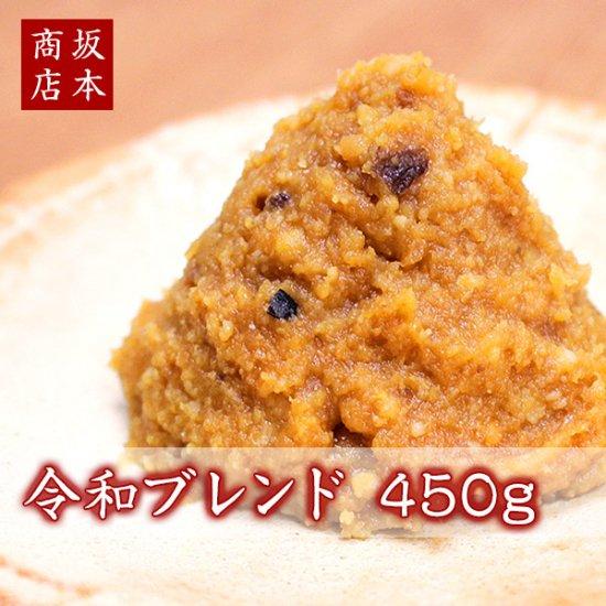 令和ブレンド 450g(数量限定/合わせ味噌/米味噌/MIX味噌)
