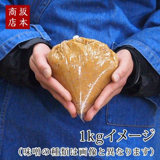 阿波御膳みそ 1kg(赤みそ/粒みそ/甘口みそ/米糀)