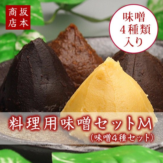 料理用味噌セット Mサイズ(味噌4種)|送料込み