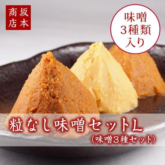 粒なし味噌セット Lサイズ(味噌3種)|送料込み