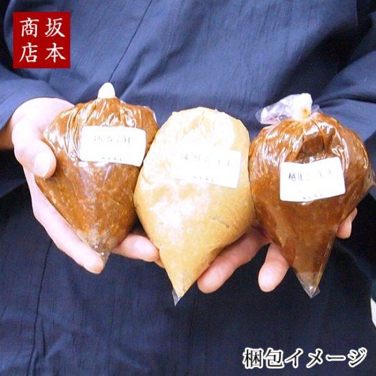 粗ごし味噌セット Lサイズ(味噌3種)|送料込み