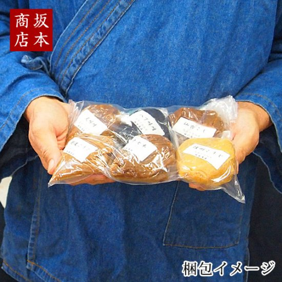 基本味噌セット(味噌6種) 送料込み
