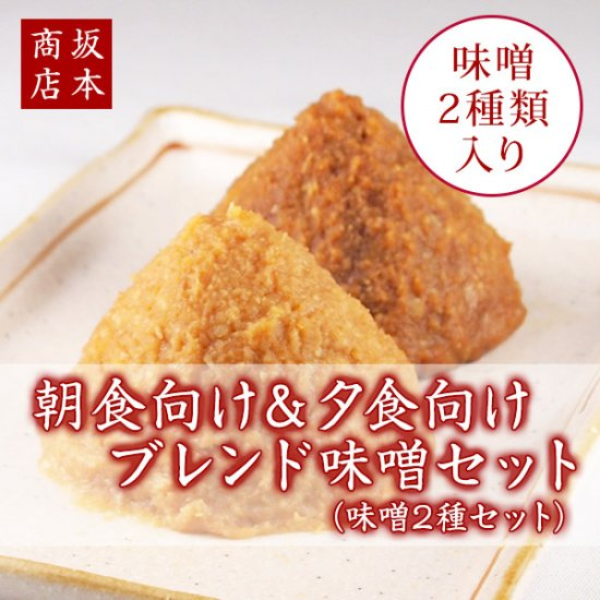 朝食向け&夕食向けブレンド味噌セット(味噌2種)|送料込み