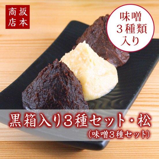 黒箱入り3種セット・松(味噌3種)|送料無料