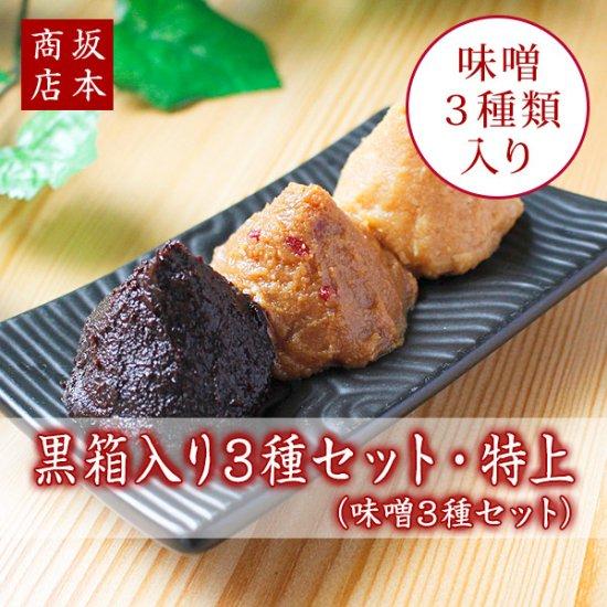 黒箱入り3種セット・特上(味噌3種)|送料無料