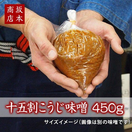 十五割こうじ味噌 450g(数量限定/赤味噌/米味噌/粒味噌/限定仕込み味噌)