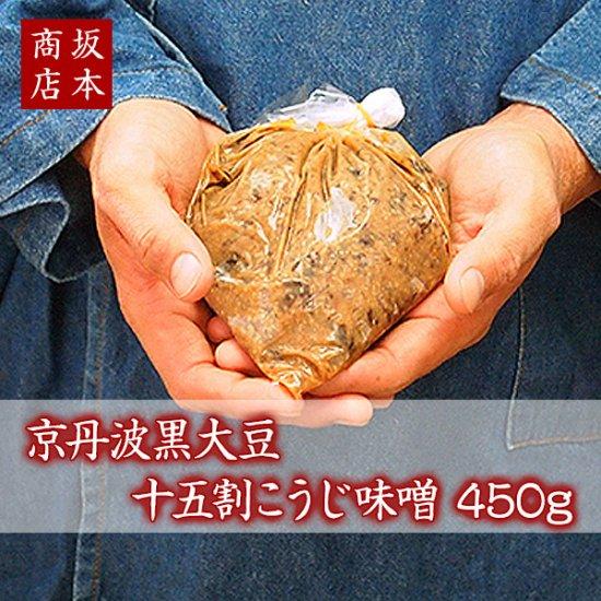 京丹波黒大豆 十五割こうじ味噌 450g(数量限定/赤味噌/米味噌/粒味噌/限定仕込み味噌)