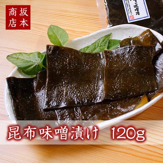 昆布味噌漬け 120g(ネコポス対応可/味噌漬け/漬物)