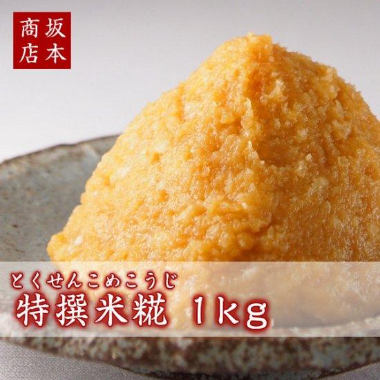 特撰米糀(とくせんこめこうじ) 1kg