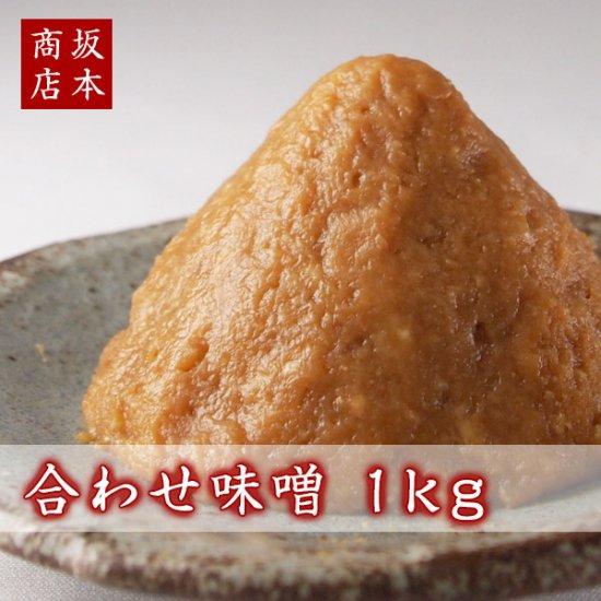 合わせ味噌 1kg(10種以上の味噌あわせ)