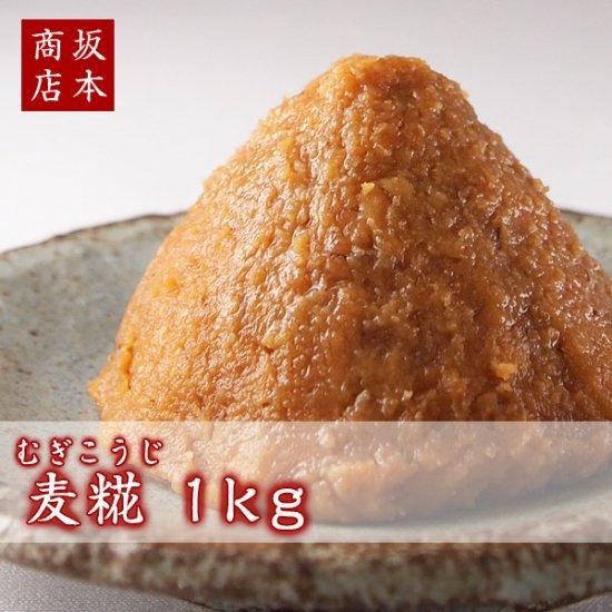 麦糀(むぎこうじ) 1kg