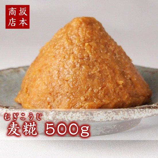 麦糀(むぎこうじ) 500g