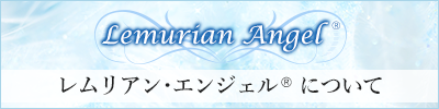 Lemurian Angel について