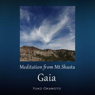 Gaia(誘導瞑想音声ガイドダウンロード 約16分)