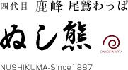 創業明治二十年尾鷲わっぱ・漆器製造販売『ぬし熊』