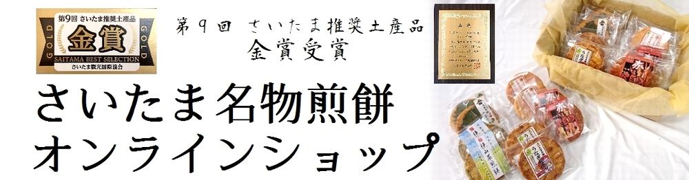 さいたま名物煎餅 オンラインショップ