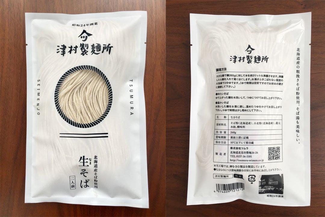津村製麺所 生そば