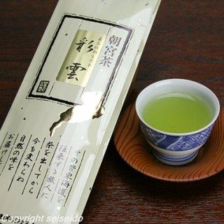 最高級朝宮煎茶 彩雲 100g