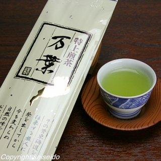 特上煎茶 万葉 100g