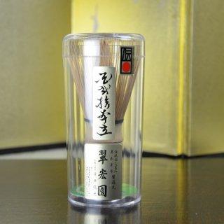 翠宏園(伝統工芸品)高山茶筅 百二十本立