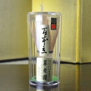 翠宏園(伝統工芸品)高山茶筅 百本立