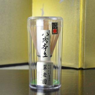 翠宏園(伝統工芸品)高山茶筅 八十本立