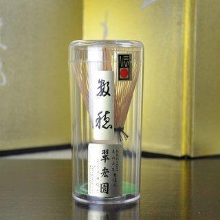翠宏園(伝統工芸品)高山茶筅 数穂