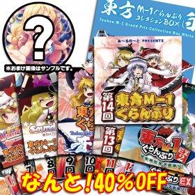 あ〜るの〜と爆笑DVD+M-1サウンド+おまけ FULLセット