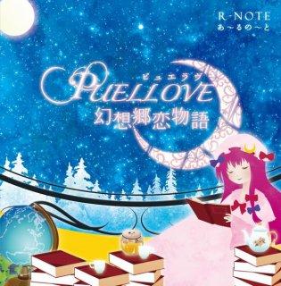『PUELLOVE 〜幻想郷恋物語〜』