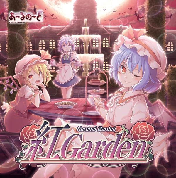 『紅 Garden』