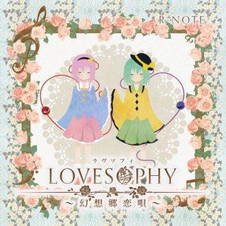 『LOVESOPHY  幻想郷恋唄 』