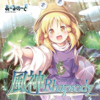 『風神 Rhapsody』