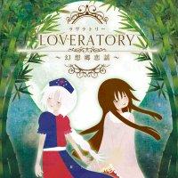 『LOVERATORY 〜幻想郷恋謡〜』