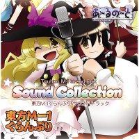 『東方M-1ぐらんぷり 〜Sound Collection〜』