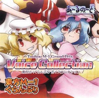 『東方M-1ぐらんぷり 〜Voice Collection〜』