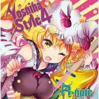 『Yoshiha Style 4 〜えいえんのうた〜』