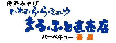 海鮮みやげ まるふと直売店・バーベキュー番屋 (福島県いわき市 いわき・ら・ら・ミュウ)
