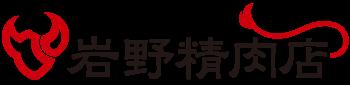 牛肉・豚肉・マンガリッツァ・馬刺し・ギフト 卸問屋直営 岩野