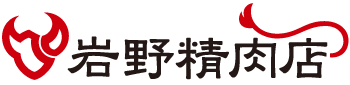 牛肉・豚肉・マンガリッツァ・馬刺し・ギフト|卸問屋直営|岩野