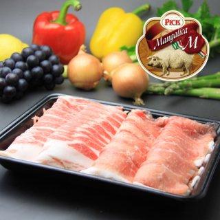 ハンガリーの国宝 マンガリッツァ豚 しゃぶしゃぶセット500g
